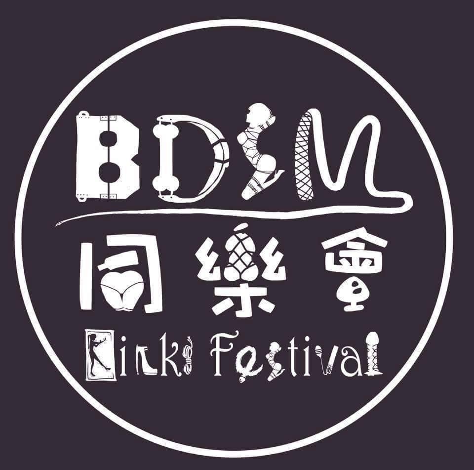BDSM同樂會-Kinki Festival org